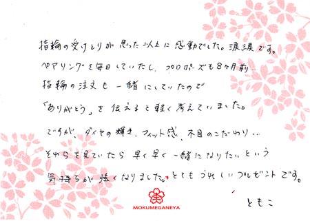 110409木目金の結婚指輪_横浜元町店003.jpg