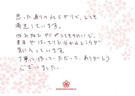 110409木目金の結婚指輪002②_大阪店.jpg