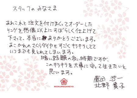 110409木目金の結婚指輪002_大阪店.jpg