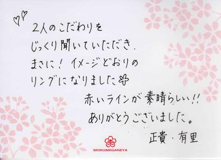 11040902木目金の結婚指輪 表参道本店003.jpg