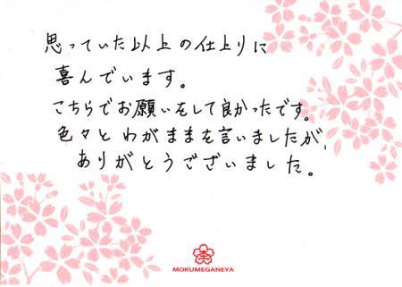 110410 木目金の結婚指輪_横浜元町店003 A04Y.jpg