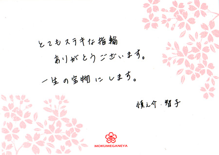 110410 木目金の結婚指輪_横浜元町店003K14Y.jpg