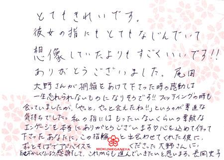 110410木目金の婚約指輪_大阪店3.jpgのサムネール画像のサムネール画像