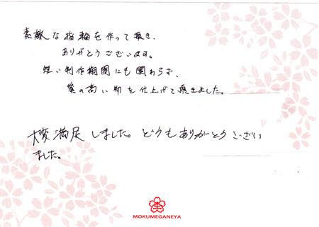110410木目金の婚約指輪_大阪店001.jpg