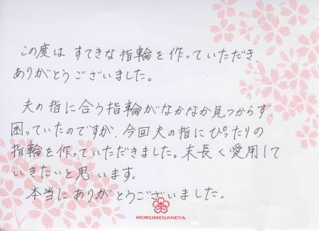 110410木目金の結婚指輪 表参道本店003.jpg