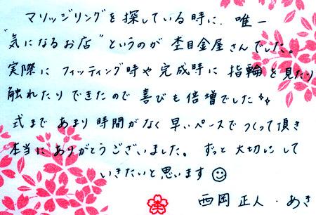 110410木目金の結婚指輪_名古屋店003ni.jpg