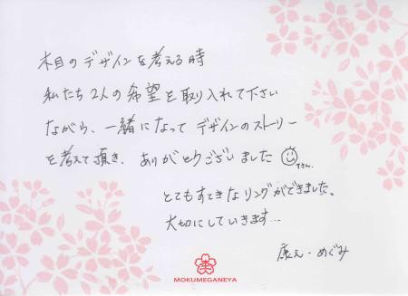 11041002木目金の結婚指輪 表参道本店003.jpg