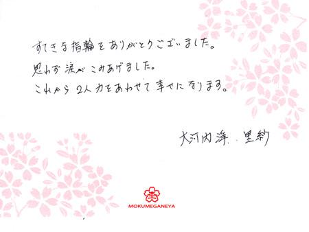 110412木目金の結婚指輪_神戸店003.jpg