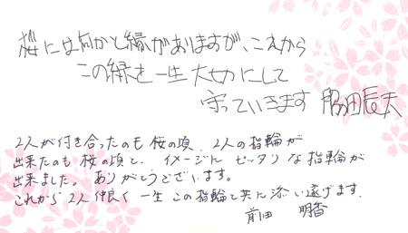 110413グリ彫りの結婚指輪_名古屋店04.jpg