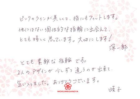 110413木目金の結婚指輪_大阪店2.jpg