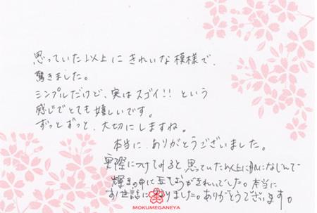 110414木目金の結婚指輪_神戸店003.jpg