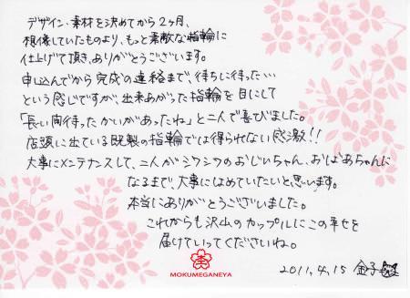110416木目金の結婚指輪 表参道本店003.jpg