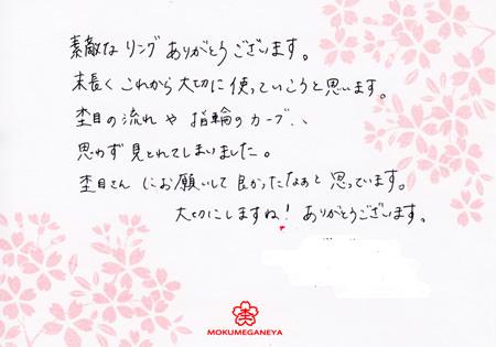110416木目金の結婚指輪_神戸店003.jpg