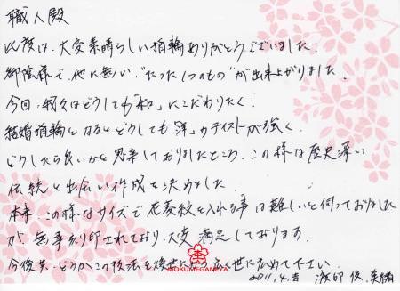 11041602木目金の結婚指輪 表参道本店003.jpg