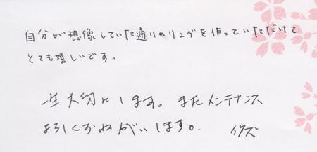 110417木目金の婚約指輪_003.jpg