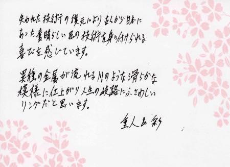 110417木目金の結婚指輪 表参道本店003.jpg