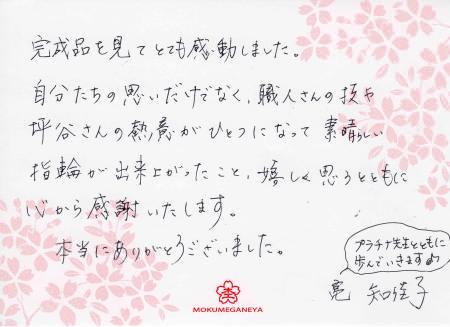 110417木目金の結婚指輪 表参道本店003jpg03.jpg