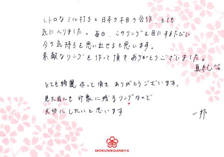 110417木目金の結婚指輪横浜元町店003.jpg