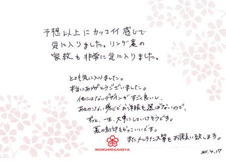 110417木目金の結婚指輪_大阪店001.jpg