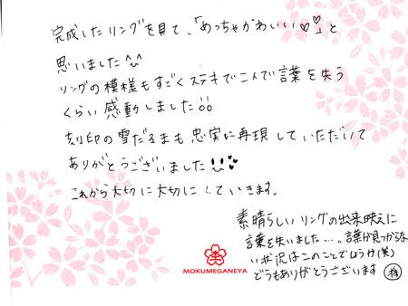 110417木目金の結婚指輪_神戸店003.jpg