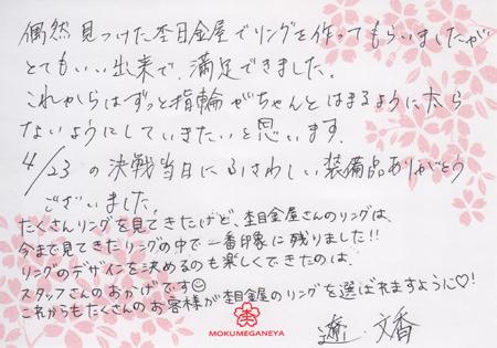 110417木目金の結婚指輪_003.jpg