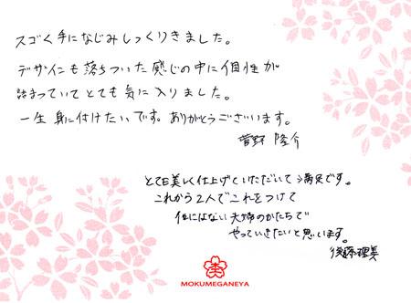 110418木目金の結婚指輪_大阪店003jpg.jpg