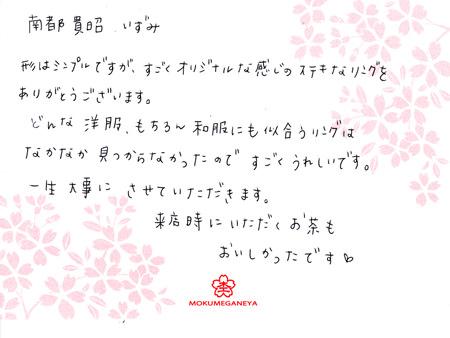 110418木目金の結婚指輪_神戸店003.jpgのサムネール画像