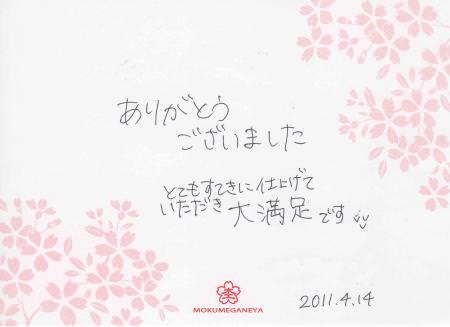11042001木目金の結婚指輪 表参道本店003.jpg