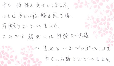 110421木目金の婚約指輪_名古屋店003.jpg