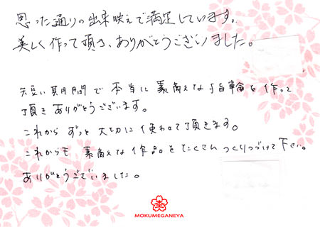 110421木目金の結婚指輪_大阪店002.jpg