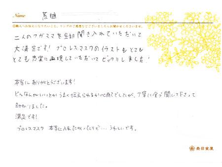 110421木目金の結婚指輪_大阪店003.jpg