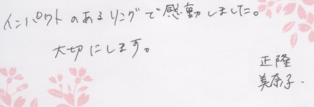 110422木目金の婚約指輪_名古屋店003.jpg