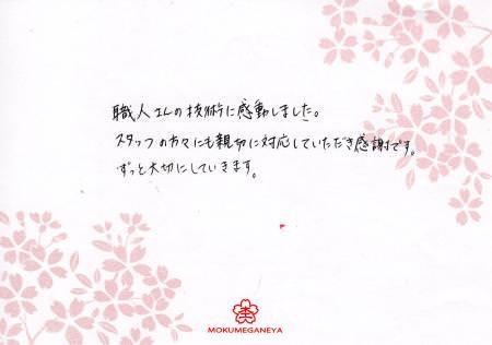 110423木目金の結婚指輪 横浜元町店003.jpg
