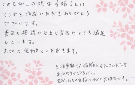 110423木目金の結婚指輪_名古屋店003.jpg
