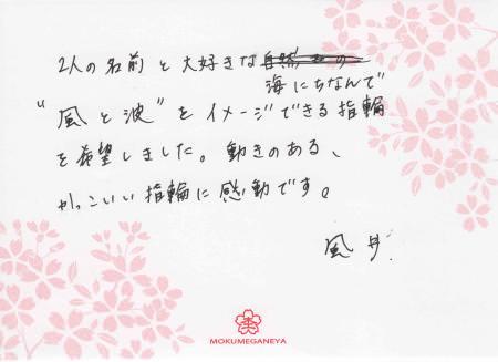 110423木目金の結婚指輪_表参道本店003 02.jpg
