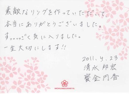 110423木目金の結婚指輪_表参道本店003.jpg