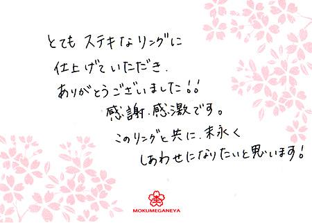 11042302 木目金の結婚指輪_横浜元町店 003.jpg