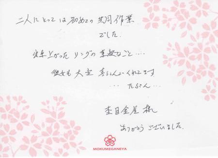 11042302木目金の結婚指輪_表参道本店003.jpg