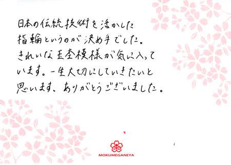 110424 木目金の結婚指輪_横浜元町店003.jpg