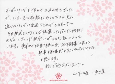 110424グリ彫りの結婚指輪_表参道本店003.jpg