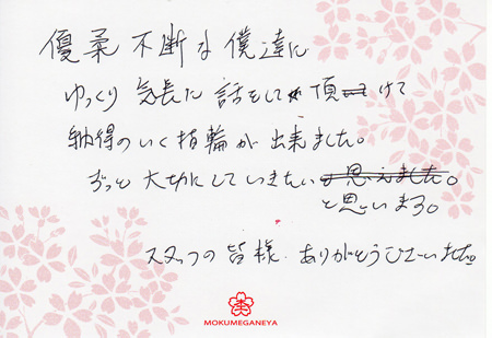 110424木目金の結婚指輪 横浜元町店003.jpg