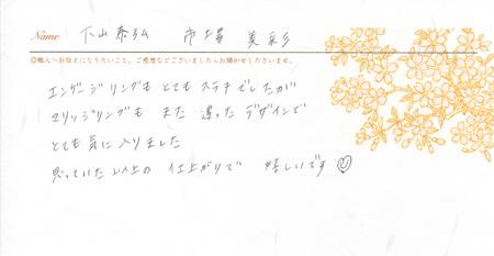 110424木目金の結婚指輪_京都店003.jpg