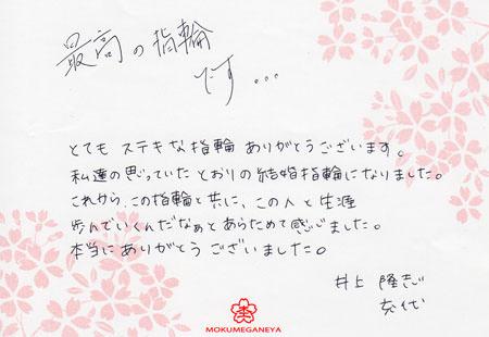 110424木目金の結婚指輪_大阪店012.jpg