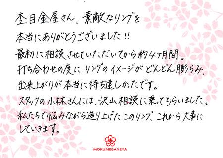 11042401 木目金の結婚指輪_横浜元町店003.jpg