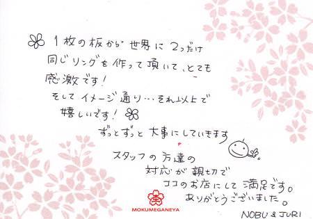 110425木目金の結婚指輪横浜元町店003.jpg
