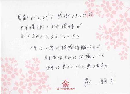 11042501木目金の結婚指輪 表参道本店003.jpg
