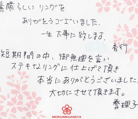 110426木目金の結婚指輪_大阪店005.jpg