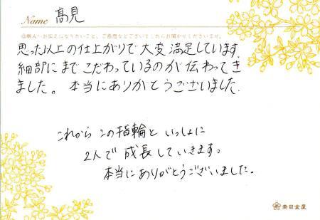 110426_木目金の結婚指輪_銀座店003 03.jpg