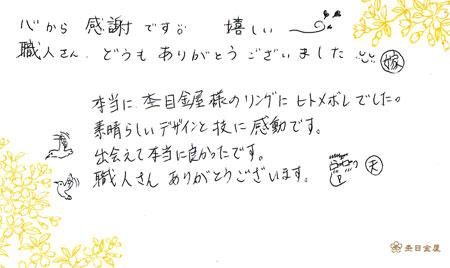 110426_木目金の結婚指輪_銀座店003.jpg