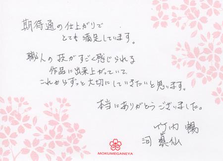 110428木目金の結婚指輪_神戸店003.jpg